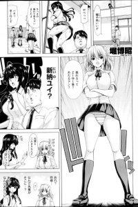 【エロ漫画】幼馴染のJKと男の子は出会った途端身体が入れ替わるww【無料 エロ同人】