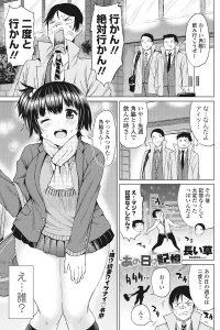 【エロ漫画】飲み会の帰りに突然巨乳JKに声をかけられ彼女に巨乳を見せられフェラされちゃうよ!【無料 エロ同人】