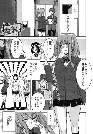 【エロ漫画】クラスのアイドルのJKが告白されている話に嫉妬心から彼女を無理矢理強姦レイプする男【無料 エロ同人】