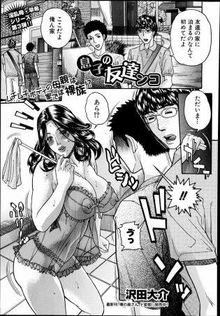 【エロ漫画】友人の家に泊まった夜セクシーランジェリー姿の彼の母が夜這いを仕掛けてくるwww【無料 エロ同人】