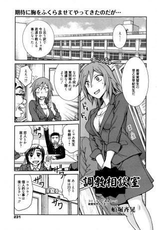 【エロ漫画】学校独自の相談室でで痴女な女教師がパイズリやフェラしちゃってるぞ!【無料 エロ同人】