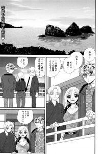 【エロ漫画】温泉旅行にやってきた夫婦が露天風呂でイチャラブ野外セックス!【無料 エロ同人】
