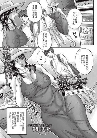 【エロ漫画】性奴隷として壁に固定された巨乳人妻熟女が生徒たちに放尿されたり顔射ぶっかけ!【無料 エロ同人】