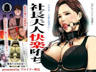 【エロ同人誌】自分の妻の身体を差し出すように言われてしまい巨乳人妻な彼女は拘束されたまま電マやローターで…【無料 エロ漫画】
