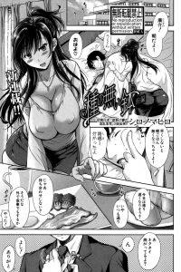 【エロ漫画】セックスレスのカップルは違うカップル同士でのスワッピングセックスすることにw【無料 エロ同人】
