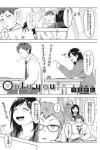 【エロ漫画】男の子は同じクラスの巨乳JKと付き合っていることを内緒にしているのだがw【無料 エロ同人】
