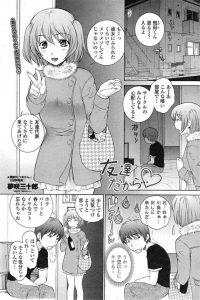 【エロ漫画】同じサークルのJDが彼女に振られた彼を慰めて癒やしてくれた方法はwww【無料 エロ同人】
