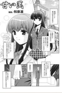 【エロ漫画】大好きな彼女を落とすために催眠術を猛勉強する男の話w【無料 エロ同人】