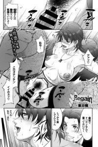 【エロ漫画】巨乳人妻熟女な彼女がナンパされラブホでガーターベルト姿でNTRセックス!【無料 エロ同人】