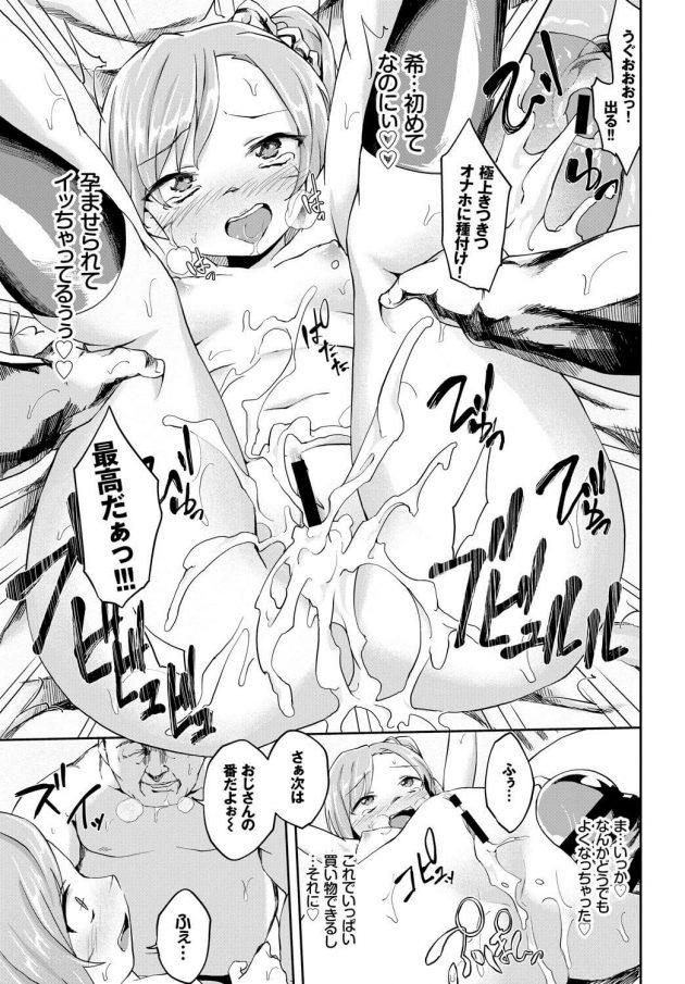 【エロ漫画】貧乳ちっぱいJKが友だちに誘われ一緒に援助交際セックスすることに!【無料 エロ同人】(15)