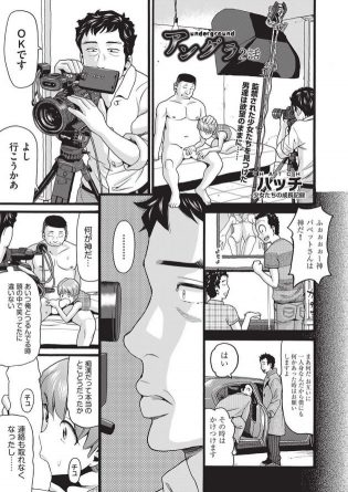 【エロ漫画】拉致監禁している貧乳ちっぱいロリ少女でAV撮影をしている男たち【無料 エロ同人】