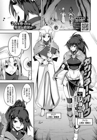 【エロ漫画】女戦士たちが罠に掛かりオークたちに拉致監禁され無理矢理異種姦セックスで凌辱!【無料 エロ同人】