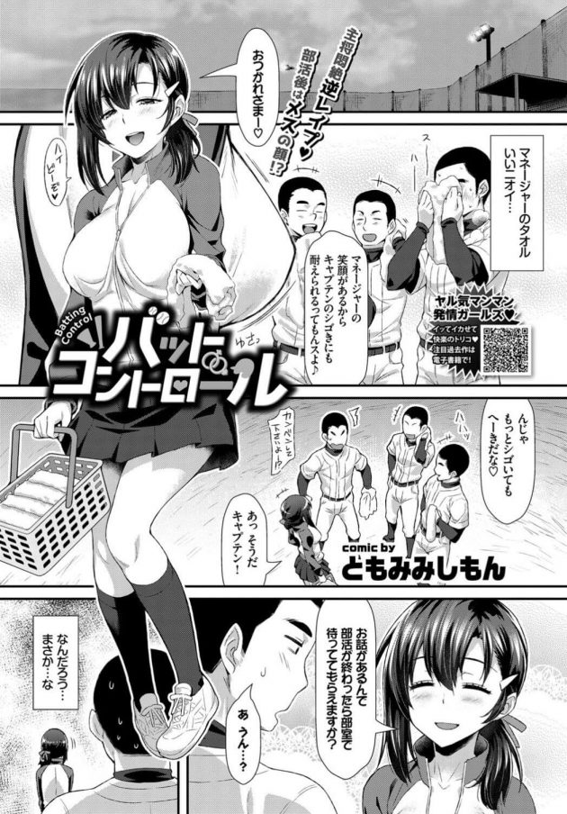 【エロ漫画】野球部のキャプテンは女子マネージャーに脅され足コキをされ顔面騎乗位されちゃうw【無料 エロ同人】(1)