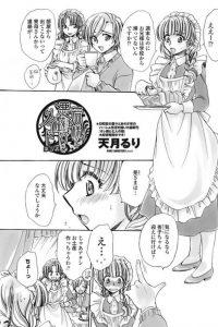 【エロ漫画】巨乳メイドな彼女は自分からスカートをたくし上げ彼の性欲処理をしてあげちゃうぞ!【無料 エロ同人】