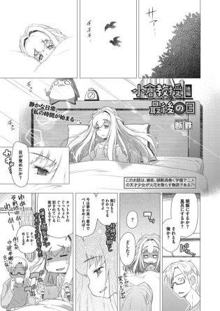 【エロ漫画】ロリ少女な教授がアナルフィストをされ何度も快楽堕ちしちゃってるよ!【無料 エロ同人】