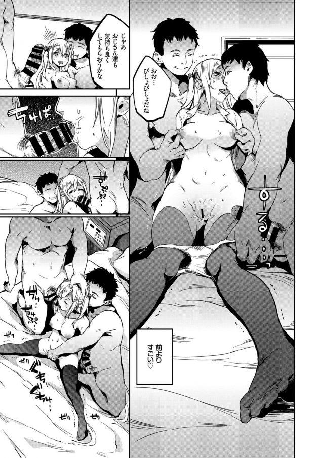 【エロ漫画】ビッチなJKがセックスが上手いオジサンに誘われ3P2穴中出しセックス!【無料 エロ同人】(3)