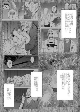 【エロ同人誌】に治療院に通う彼女は何度も先生に絶頂させられ失神してしまう【無料 エロ漫画】