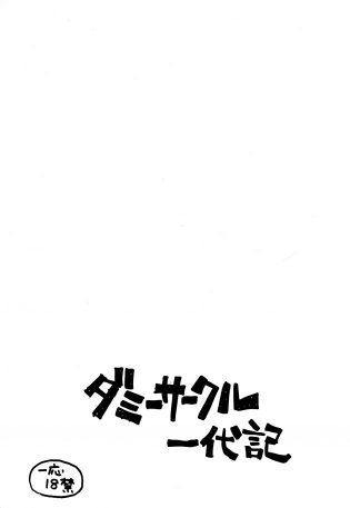 【エロ同人 よろず】褐色ロリ少女なナディアがフェラチオサービスしちゃってるぞ!【無料 エロ漫画】