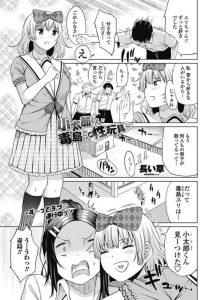 【エロ漫画】JKに付きまとわれている男は彼女に拘束され男の娘にさせられちってるぞ!【無料 エロ同人】