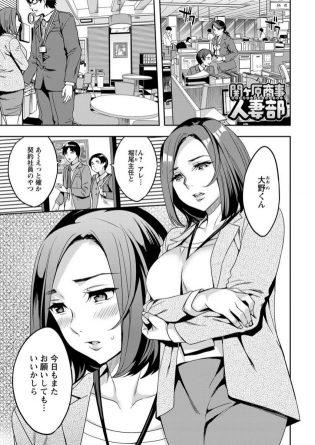 【エロ漫画】巨乳人妻OLは部下の男と酔った勢いでNTRセックスをしてしまう【無料 エロ同人】