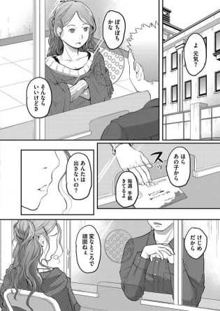 【エロ漫画】久しぶりに再会した恋人にプロポーズをOKしてもらいそのまま騎乗位や正常位で何度もイチャラブ!【無料 エロ同人】