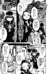 【エロ漫画】神社に神頼みをしにやってきた姉妹が催淫剤や触手を使われ3P姉妹丼!【無料 エロ同人】