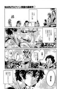 【エロ漫画】後輩からいつもマッサージをしてもらっているJKはいつの間にか彼女を思いだし家でオナニーするように…w【無料 エロ同人】