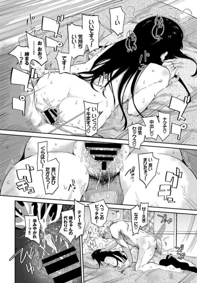 【エロ漫画】巨乳JKな彼女は妹の彼氏とNTRセックスをしている関係!【無料 エロ同人】(18)