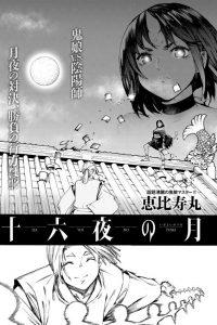 【エロ漫画】褐色鬼娘なモンスター娘と陰陽師の男がセクロスで戦い始めるw【無料 エロ同人】