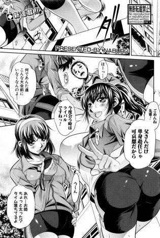 【エロ漫画】無人島に合宿へ行くことになった姉妹JKはそこで顧問の先生に緊縛拘束され凌辱されちゃうぞ!【無料 エロ同人】