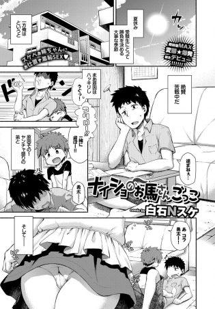 【エロ漫画】勉強をいつも邪魔する色情魔な姉からセックスをねだられちゃうぞ!【無料 エロ同人】