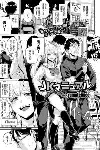 【エロ漫画】いじめっ子のJKにに催眠術を掛けツンデレになった彼女にオナニーさせちゃうぞ!【無料 エロ同人】