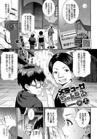 【エロ漫画】モンスター娘なメデューサの巨乳お姉さんに逆レイプされちゃうぞ!【無料 エロ同人】