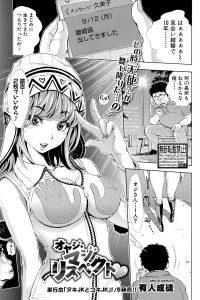 【エロ漫画】妻と離婚した男が公園で援交セクロスを誘われ青姦中だしセクロス!【無料 エロ同人】