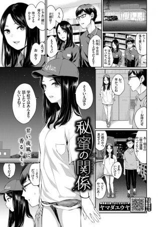 【エロ漫画】同級生の巨乳JDに宅飲みに誘われてると彼女のベッドでローターが転がっていて…w【無料 エロ同人】
