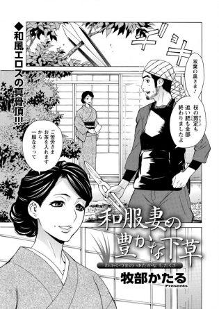 【エロ漫画】和服姿の巨乳人妻が庭師の男に剃毛されパイパンになってNTRセックスへ!【無料 エロ同人】