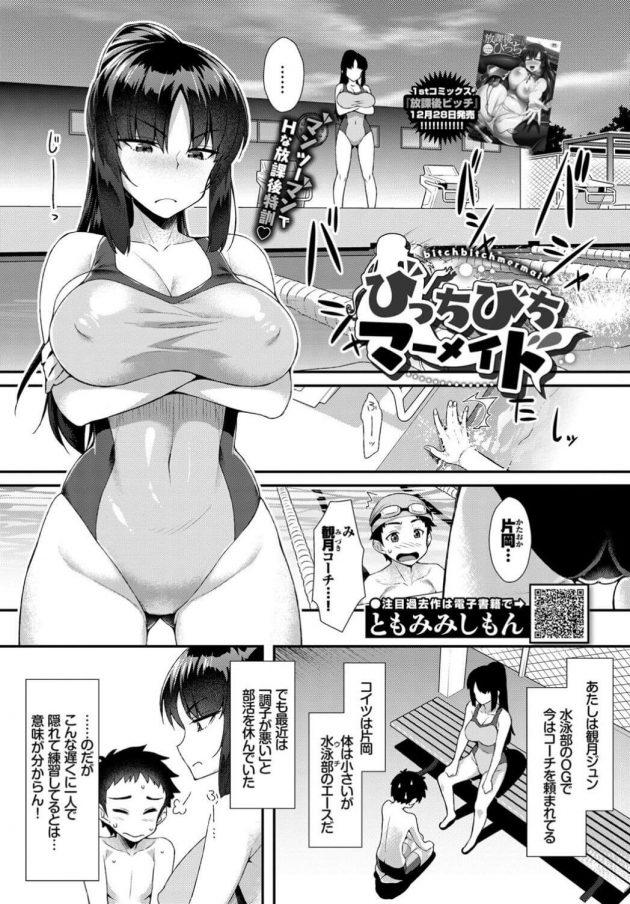 【エロ漫画】競泳水着姿の女性の巨乳が気になって練習に集中できない水泳部のエースw【無料 エロ同人】(1)