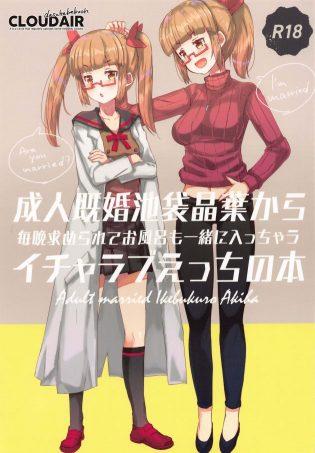 【エロ同人 デレマス】プロデューサーは元アイドルの池袋晶葉と結婚し彼女からパイズリフェラをされているw【無料 エロ漫画】