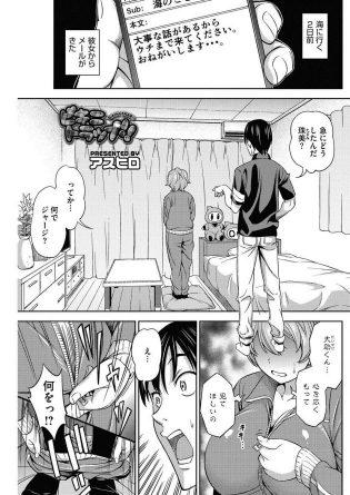 【エロ漫画】ダイエットに失敗したむちむちな彼女に逆に興奮してしまった彼w【無料 エロ同人】