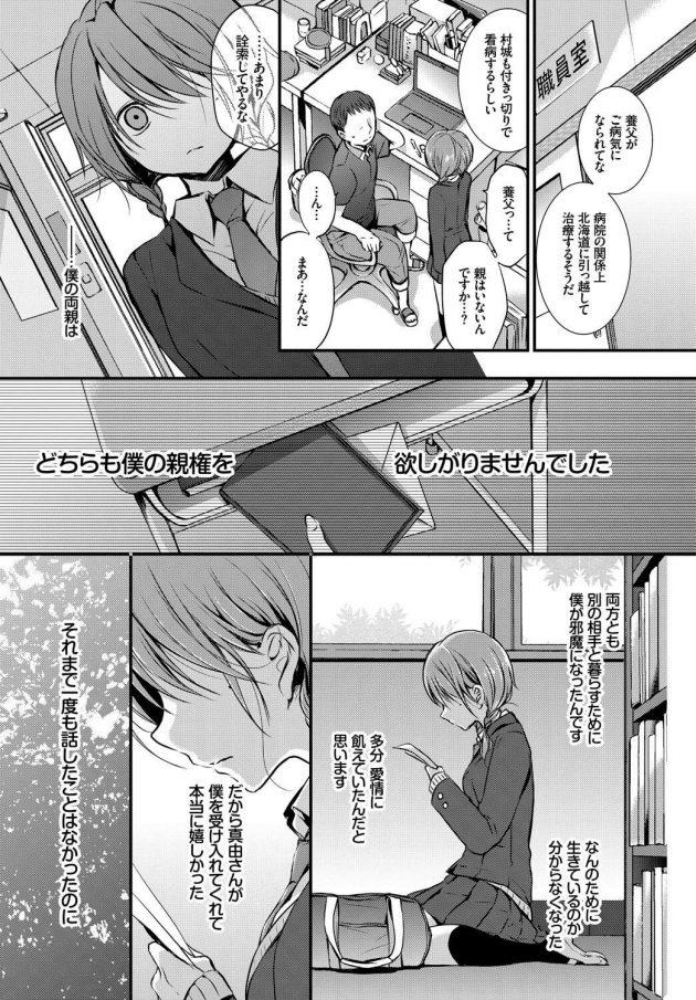 【エロ漫画】図書室で男子生徒に突然セックスをさせて欲しいと言われてしまい…【無料 エロ同人】(19)