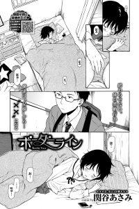 【エロ漫画】一緒に寝たいと言ってきた貧乳ちっぱいな妹が隣でオナニーを始めちゃったぞ!【無料 エロ同人】