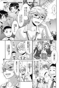 【エロ漫画】憧れの彼女が更衣室で自分の名前を呼びながらオナニーをしている所を見てしまい!【無料 エロ同人】