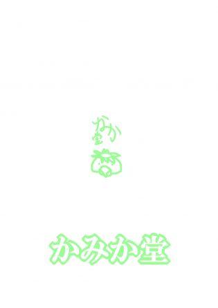 【エロ同人 東方】ふたなりレズセックスなどのセックスを描いた作品をまとめた総集編同人誌だお!【無料 エロ漫画 かみか堂東方おまけ本コレクション 4/5】