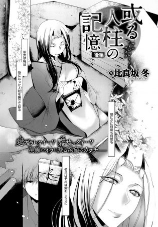 【エロ漫画】モンスター娘である主人の女性誘われフェラチオをされ正常位で中だししちゃうぞ!【無料 エロ同人】
