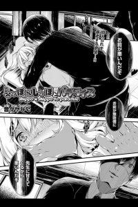 【エロ漫画】獣耳獣娘なJSロリ少女たちに押し倒されフェラをされちゃうぞ!【無料 エロ同人】