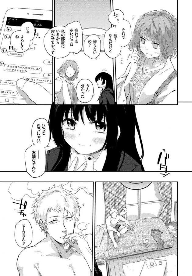 【エロ漫画】巨乳JKな彼女は妹の彼氏とNTRセックスをしている関係!【無料 エロ同人】(3)