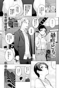 【エロ漫画】周囲の人から彼女のことを娘だと勘違いされる年の差カップルの恋w【無料 エロ同人】
