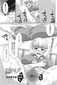 【エロ漫画】巨乳JKは彼氏とのセックスで服を脱がない理由は陥没乳首なことを気にしてるからだった【無料 エロ同人】