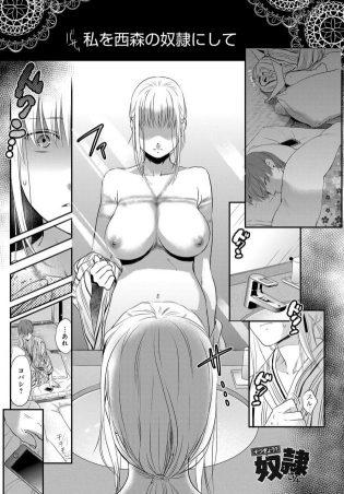 【エロ漫画】M巨乳な女の子がバイトの先輩から性奴隷にさせられちゃうぞ!【無料 エロ同人】