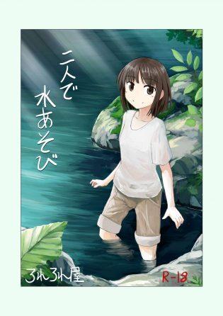 【エロ同人誌】少女は幼馴染の男の子と服を着たまま一緒に川で遊んでいるうちに…【無料 エロ漫画】